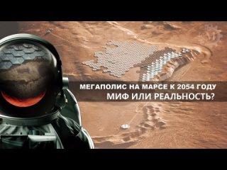 Первый Мегаполис на Марсе к 2054 году