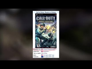 [StarGame] CALL OF DUTY: ROADS TO VICTORY на PSP