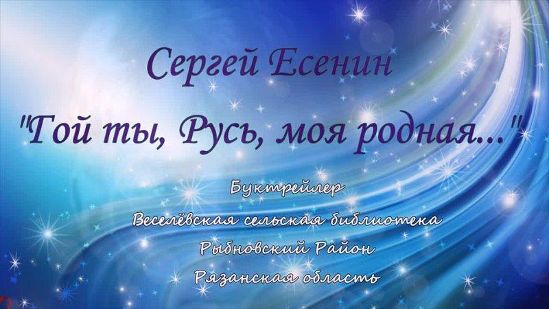 Буктрейлер С Есенин Гой ты, Русь, моя родная... (720p).mp4
