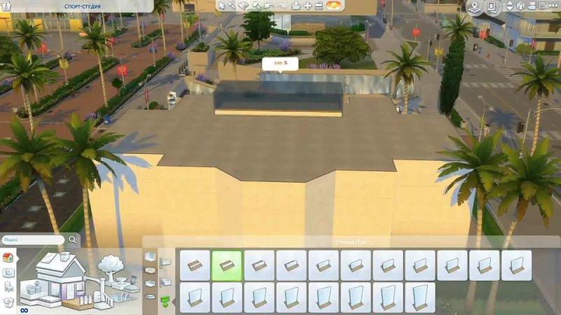 Dariya Rain ПОХУДЕЙКА НАЧАЛО СТРОИМ СПОРТ КОМПЛЕКС ДЛЯ ПРОЕКТА The Sims 4 Симс 4