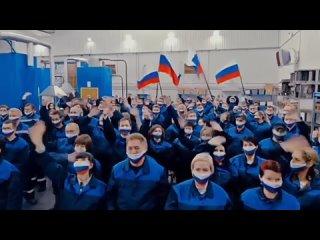 Барнаульский завод АТИ принял участие во флешмобе #ПутинНашПрезидент