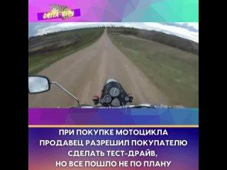 Чем завершилась покупка мотоцикла.mp4