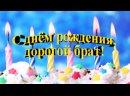 С Днём рождения, БРАТ! Красивое поздравление с днем рождения.mp4