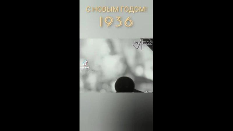 А завтра будет веселей 1936 год