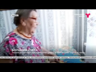 Тюменцы считают завышенными цифры в квитанциях за март