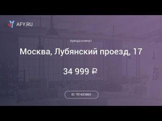 Аренда комнаты в 3-комнатной квартире 26 м2, 5/8 этаж Москва, Лубянс