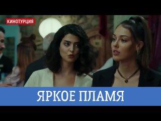 «Яркое пламя»_ турецкий сериал