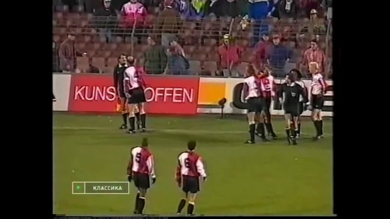 Фейеноорд 0-1 Спартак. Кубок кубков 1992_1993. 1_4 финала