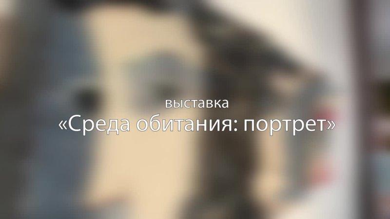 «Среда обитания портрет». Ирина Зелянина