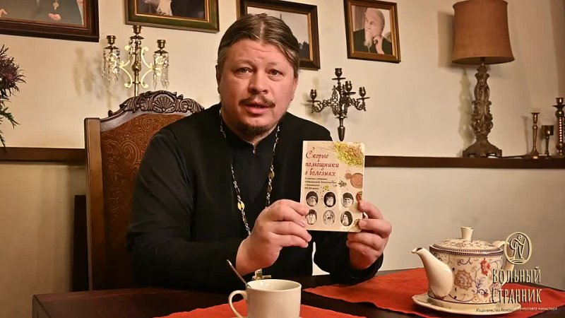 Иеромонах Гавриил Асташкин о новой книге Скорые помощники в болезнях Советы святых старцев и духовников