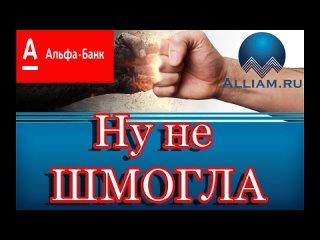 Сотрудник Альфа банка узнаёт правду о себе!   слушать Как не платить кредит. Кузнецов. Аллиам.