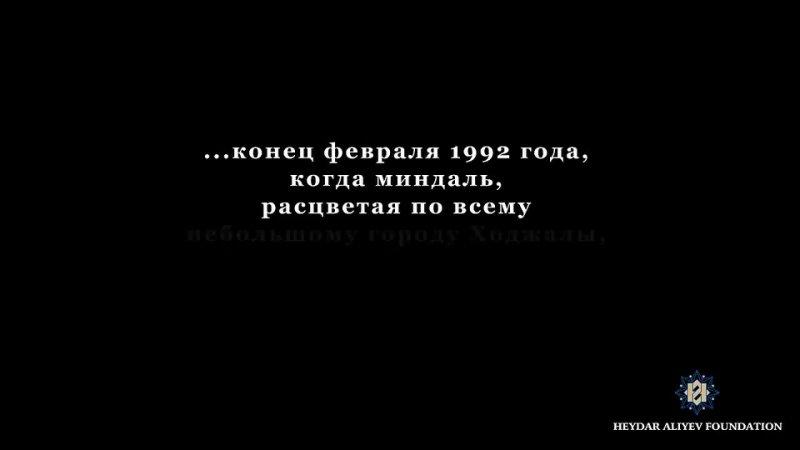 Трагедия в Ходжалы ( Нагорный Карабах) резня азербайджанцев в Ходжалы.mp4