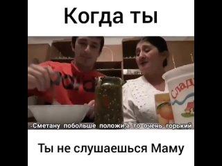 Когда ты не слушаешься Маму