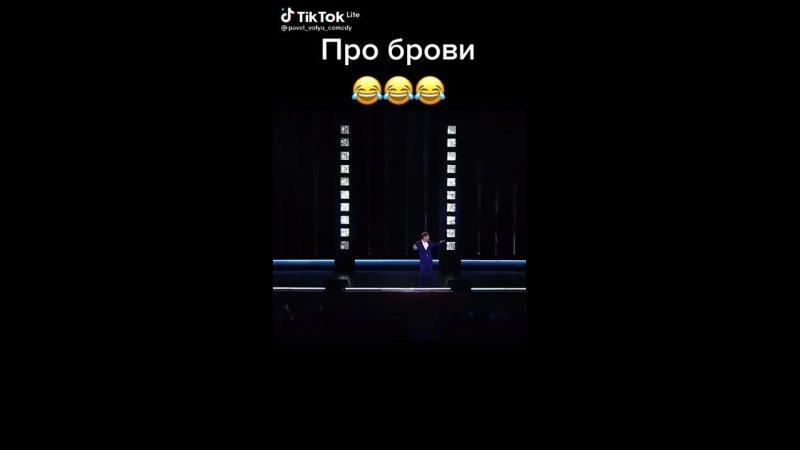 """Павел Воля """"о бровях"""""""