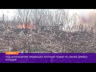 Крупный пожар под Котельничем