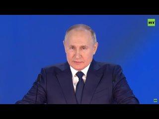 Как закончилось выступление Путина с ежегодным посланием
