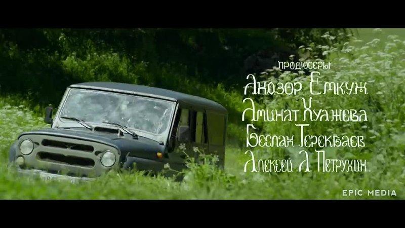 Невиновен Кавказфильм HD Основано на реальных событиях