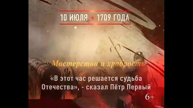 Полтавская битва 10 июля 1709 года _ Памятные даты военной истории России