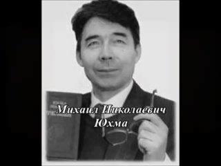 Юхма Мишши-хранитель истории чувашского народа