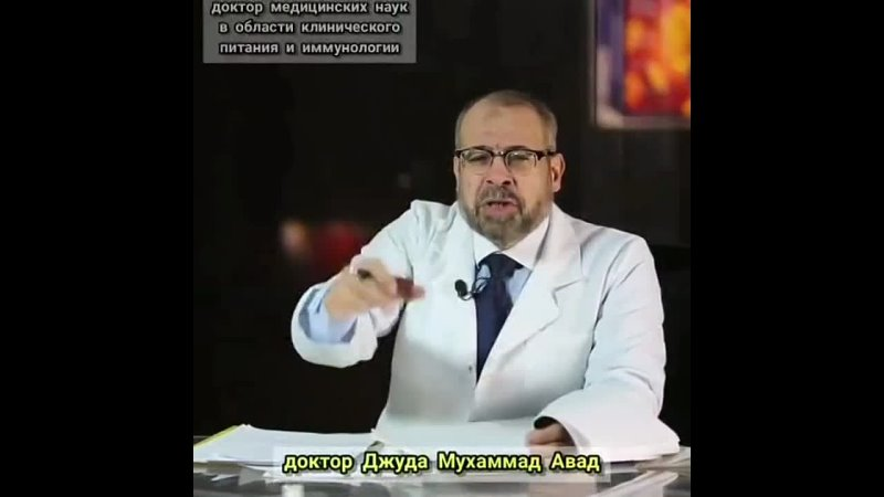 Доктор Джуда Мухаммад Авад