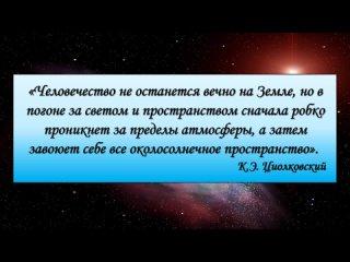 """Познавательное видео-презентация """"Человек и космос"""""""