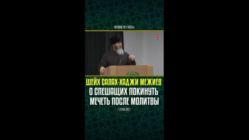 Шейх Салах Хаджи Межиев о спешащих покинуть мечеть после молитвы