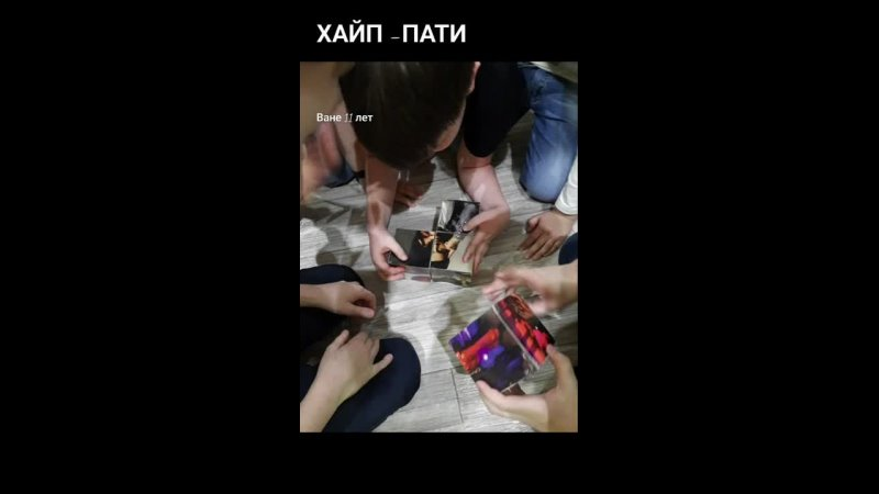 ХАЙП -ПАТИ.mp4