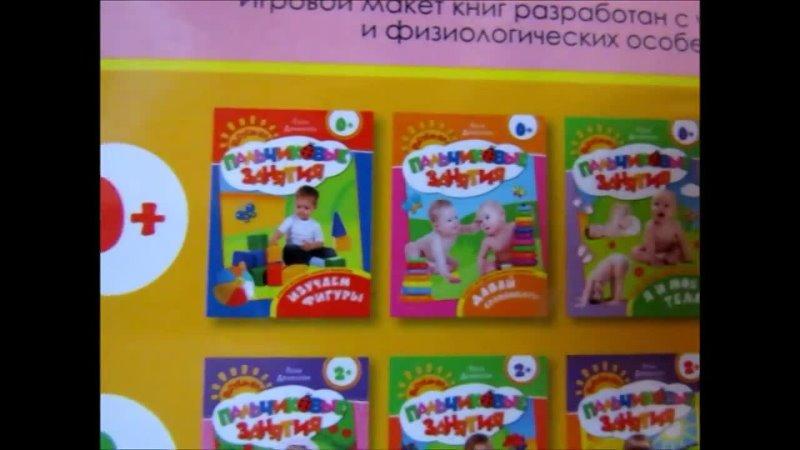 Обзор развивающих книги 1 2 года 1 часть Данилова Школа 7 гномов Янушко Батя
