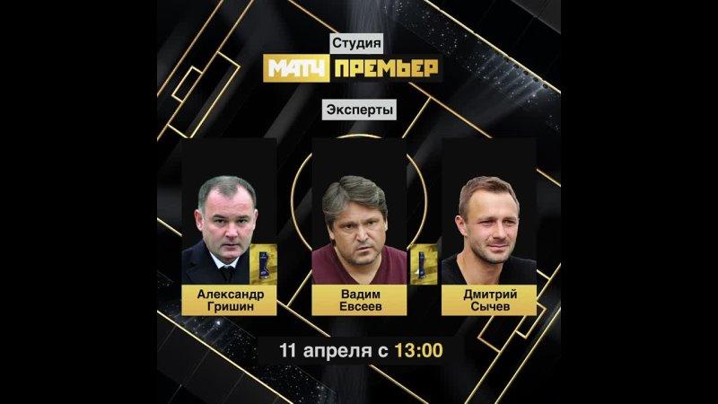 Студия МАТЧ ПРЕМЬЕР Анонс