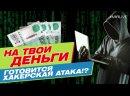 Хакеры готовят атаку! Банковские счета россиян под серьезной угрозой