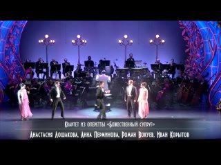 Квартет из оперетты «Божественный супруг». Анастасия Лошакова, Анна Перминова, Роман Вокуев, Иван Корытов.