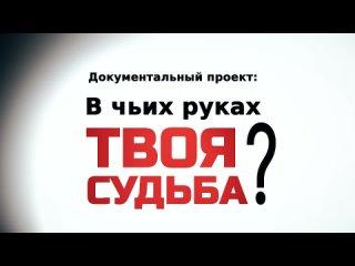 Сериал-разоблачение (трейлер)