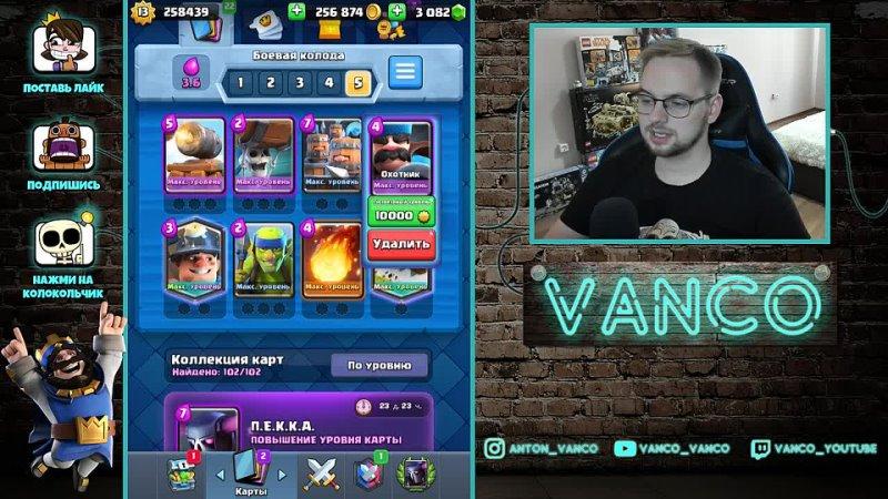 Vanco Vanco Короче решил я поиграть РЕКРУТАМИ КРЯП Имбовая колода с КОРОЛЕВСКИМИ РЕКРУТАМИ Clash Royale