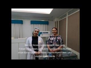 Отзыв пациентки клиники НАКФФ после операции
