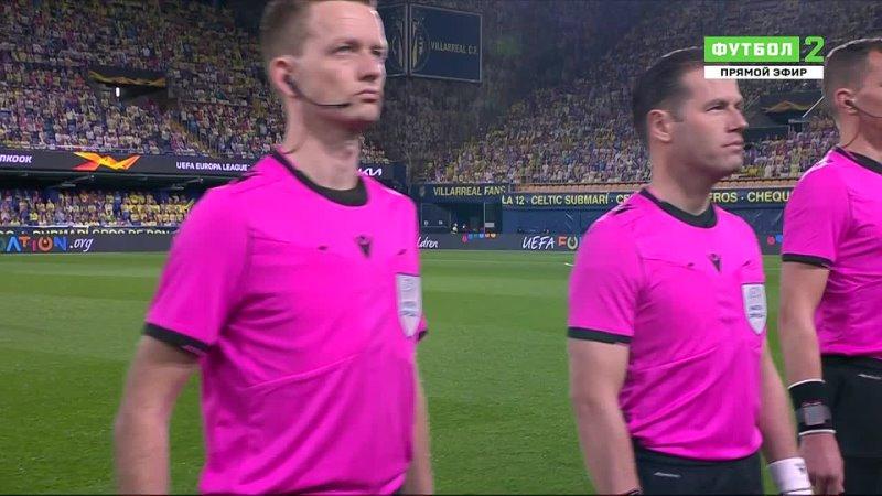 Villarreal Club de Fútbol ДИНАМО ЗАГРЕБ