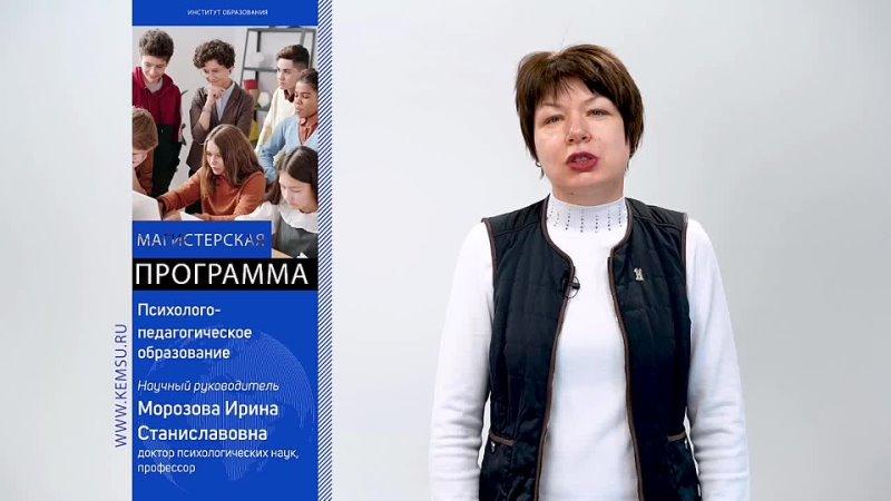 Магистерская программа ИО КемГУ «Психолого-педагогическое образование»