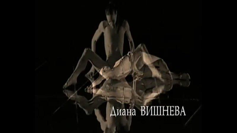Диана Вишнёва Красота в движении Из любви к женщине ч 2 Зеркальное пробуждение