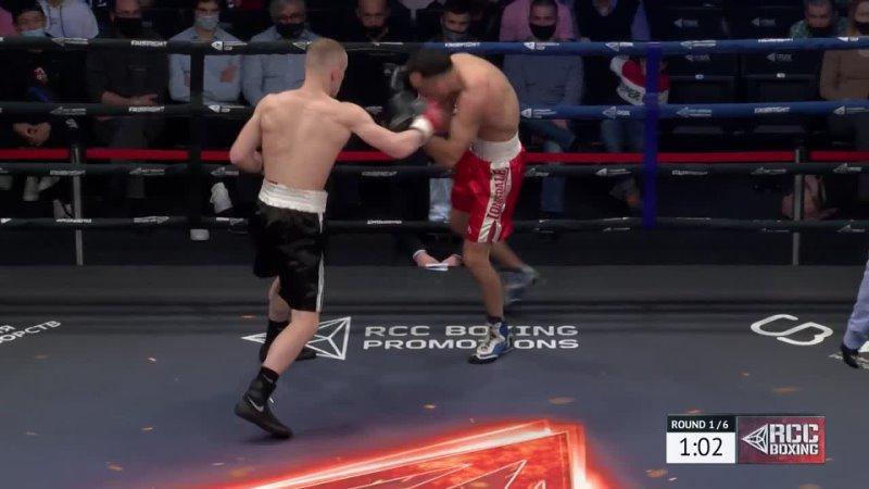 Иван Чирков vs Владимир Голдин. RCC Boxing