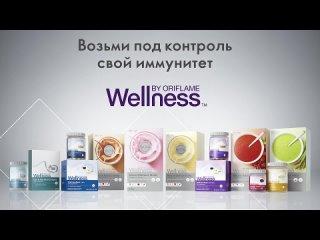 Wellness by Oriflame  полезный перекус и поддержка организма