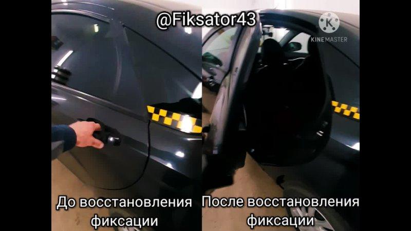 Lada Vesta восстановление фиксации дверей