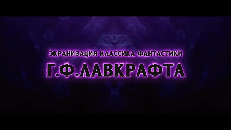 Х.Ф. Цвет из иных миров - Русский трейлер (2020).