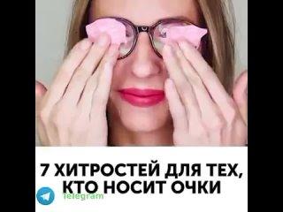 Для тех, кто носит очки