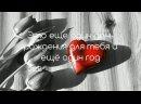 С Днем Рождения, любимая ЖЕНА Лучшее видео поздравление.mp4