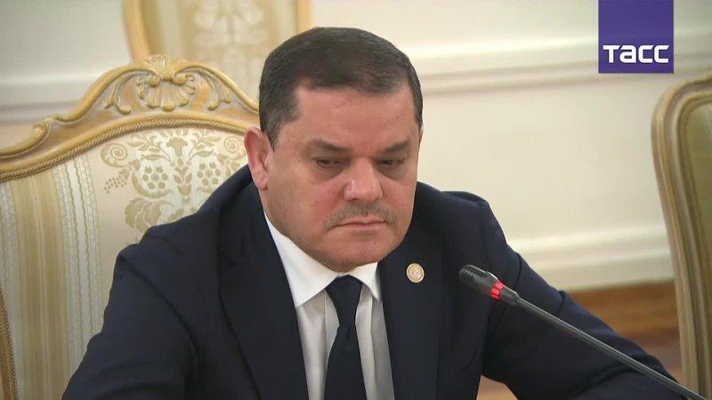 Сергей Лавров и премьер министр единого правительства Ливии Абдель Хамид Дбейба проводят встречу в Москве