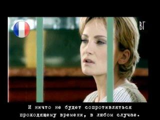 Патрисия Каас - Пароль (Patricia Kaas - Le mot de passe) русские субтитры