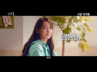 [CLIP] Yoona - Miracle Trailer 1