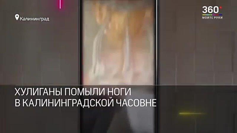 Чеченцы помыли ботинки в православном святом источнике Для них это святая вода а мы ног mp4