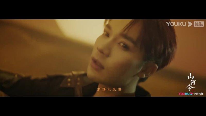 山河令 Word Of Honor Official MV Рекламная песня Looking at the end of the world YOUKU