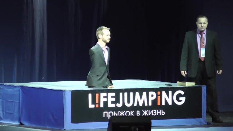 Ник Вуйчич, Москва, 28.03.15. О силе благодарности