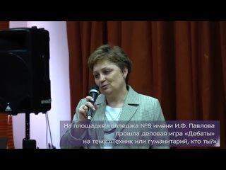 Деловая игра «Дебаты» на тему «Техник или гуманитарий, кто ты_».mp4